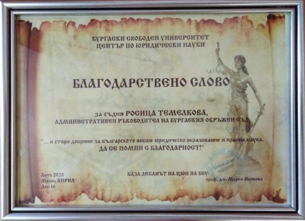 Наградиха председателя на Окръжен съд – Бургас за принос в развитието на висшето образование